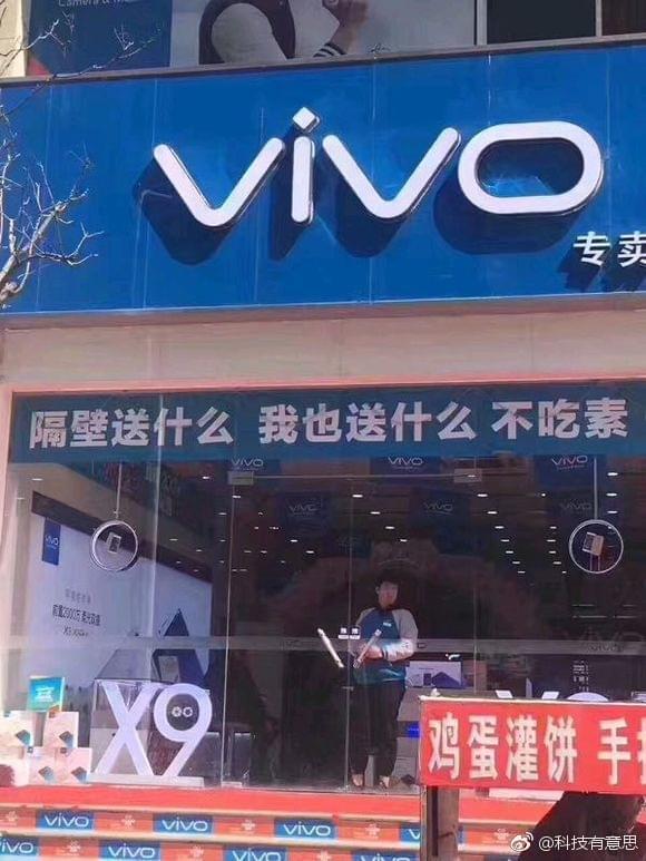 华为、OPPO、vivo线下拉横幅唱对台戏 大打促销战的照片 - 3