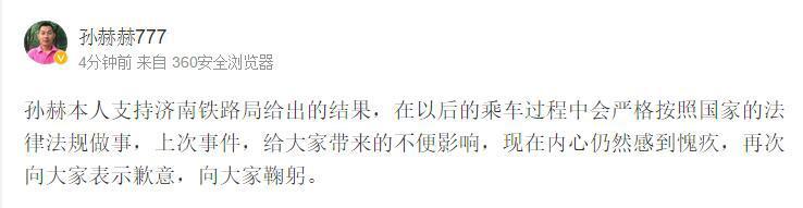 高铁霸座男回应被列入黑名单:支持济南铁路局处罚