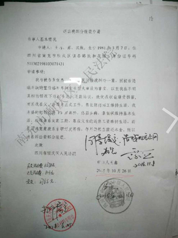 法院干警自曝行贿法官 纪委:不存在行贿 处分调岗