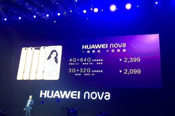 2099元起华为nova发布 同时今年第1亿台华为手机下线的照片 - 2