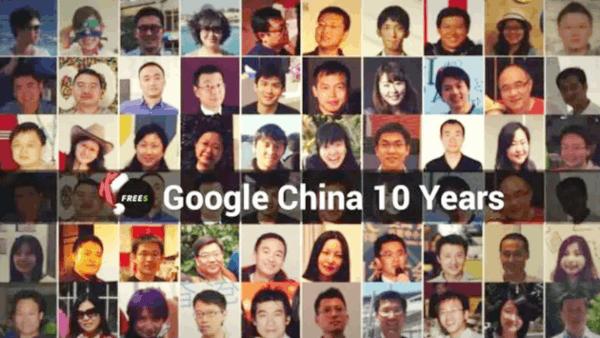 十年时光 离开的谷歌给中国互联网界留下了这些人的照片 - 1