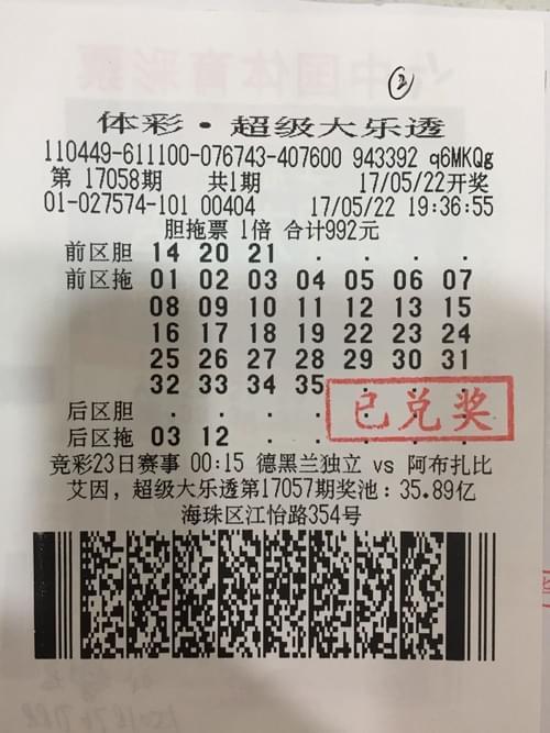 胆拖达人连中大乐透 广州男子领取1750万大奖
