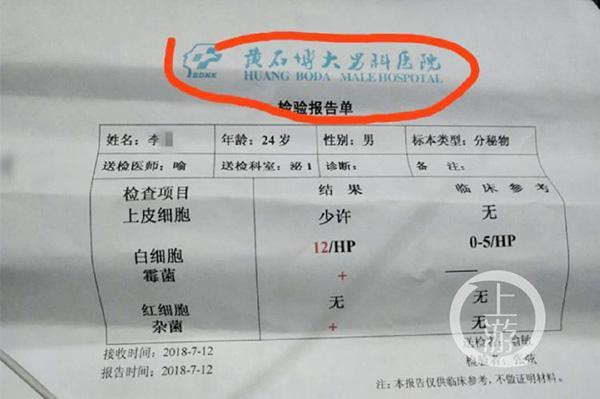 湖北黄石纪委监委调查工商干部要媒体删稿事件