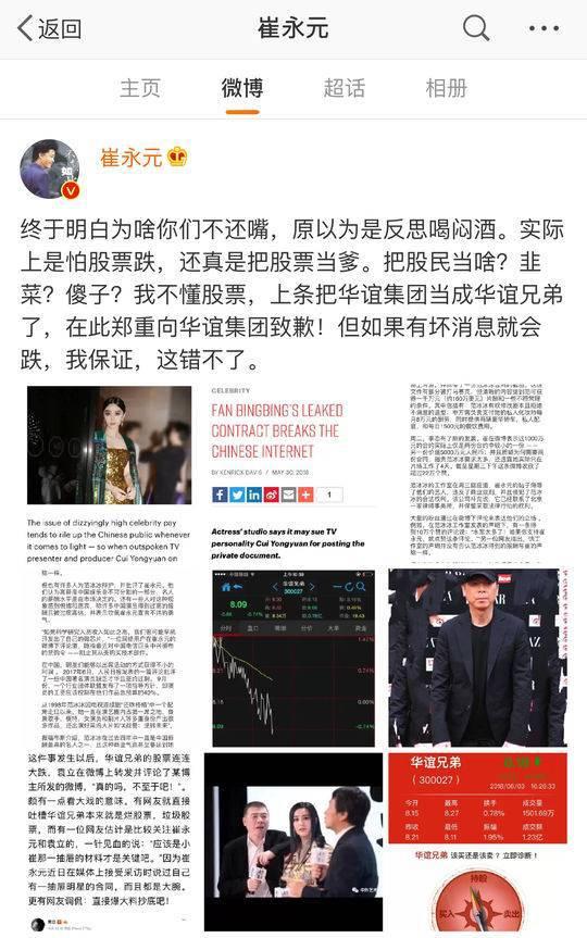 """尴尬!崔永元爆料范冰冰 化工企业华谊集团""""躺枪"""""""