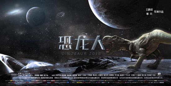 太空飞船的科幻电影_故事讲述在白垩纪时期,恐龙乘坐远古外太空飞船来到猎户座洛克星并进