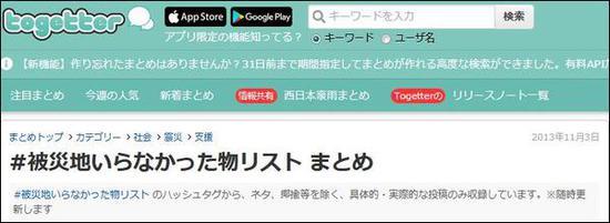 日本灾民断水断粮却收到一车千纸鹤:求大家别送了