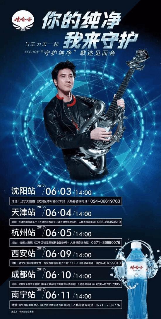 娃哈哈《守护纯净》王力宏歌迷见面会杭州站6月5日启动