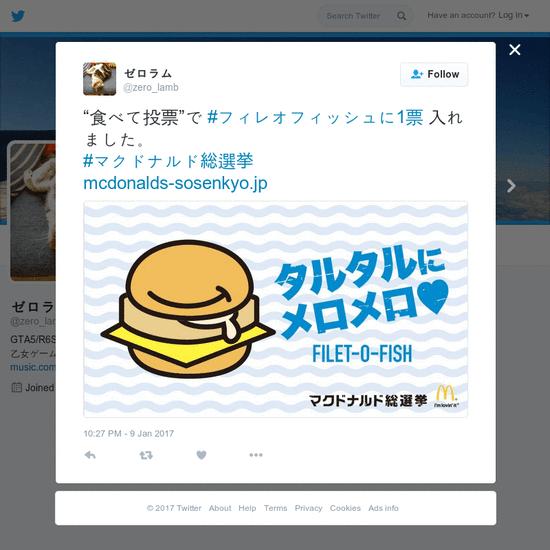日本麦当劳给汉堡搞了个