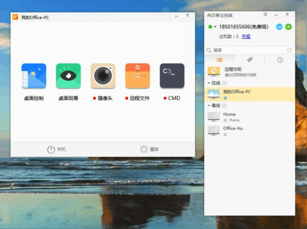 向日葵控制端v2.9发布:新增屏幕录像、截屏、聊天三大功能的照片 - 5