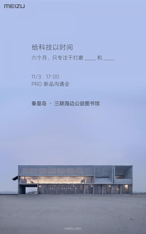 魅族新旗舰PRO 6s来了:六个月精心打磨的照片 - 2