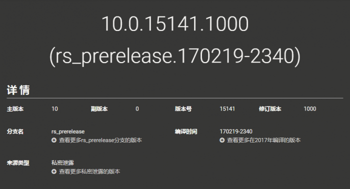 Windows 10 RedStone 3首个版本已经亮相的照片 - 2