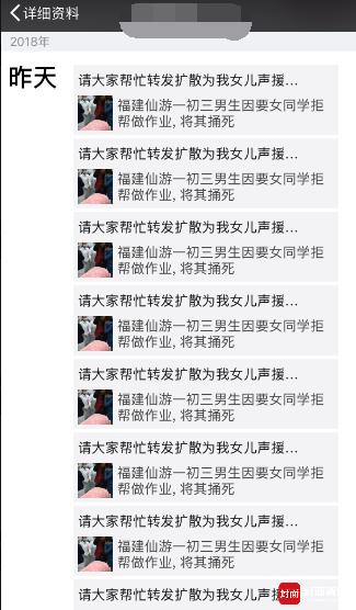 福建初三女生被杀 死者母亲:凶手亲人仍未道歉