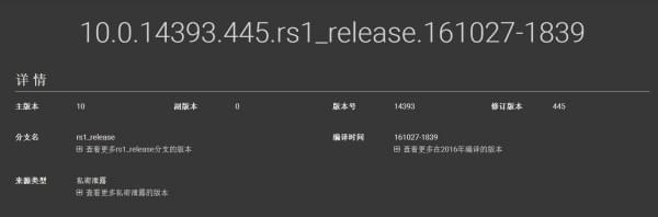 Windows 10周年更新正式版曝光:14393.445的照片 - 2