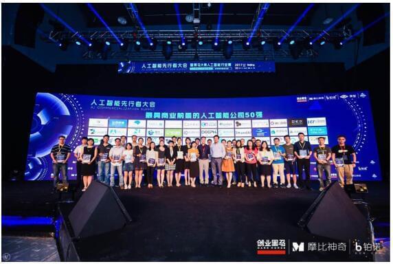 """再传喜讯,又拍云荣获""""2017年度最具商业价值人工智能创新公司"""""""