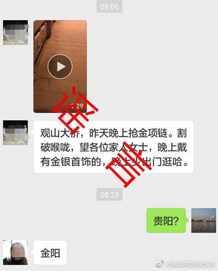 网传贵阳一女子夜间遭抢劫割喉 当地公安辟谣