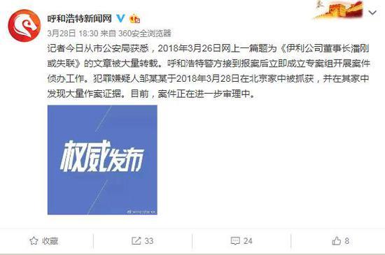 伊利事件续:造谣者邹某某在北京家中被专案组抓获