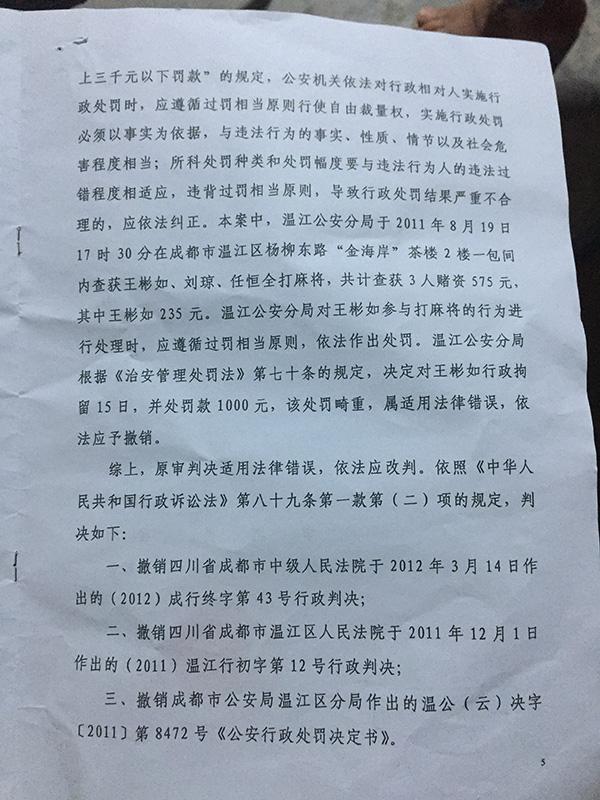 打5元麻将被拘15日 女子申诉至最高法后撤销处罚