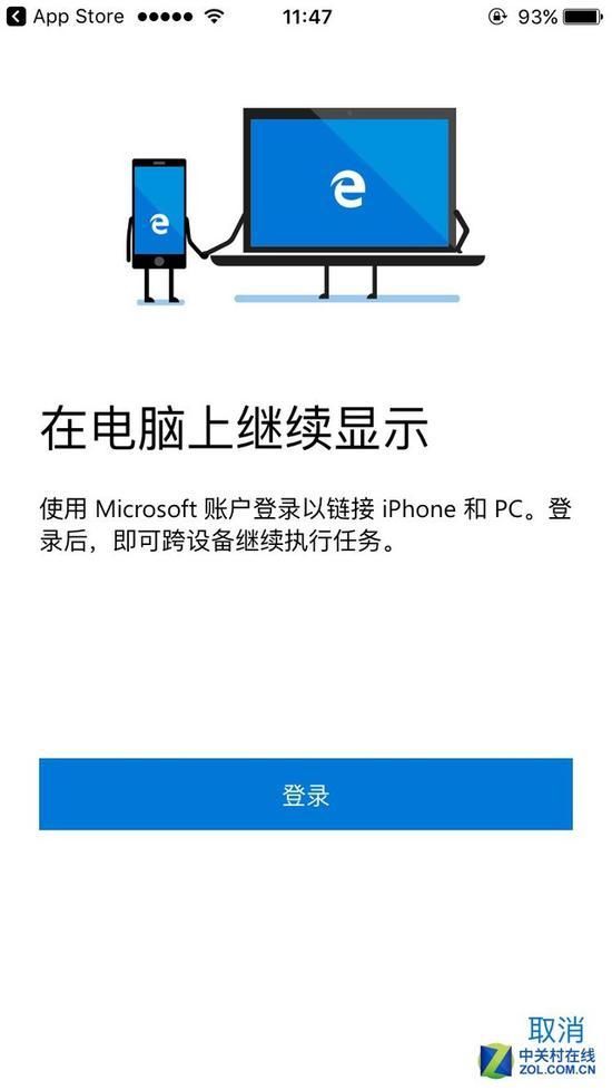 微软推出YourPhone应用 不放弃手机用户