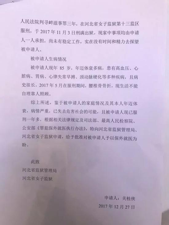 李淑贤家人为其提交的保外就医申请书。受访者供图