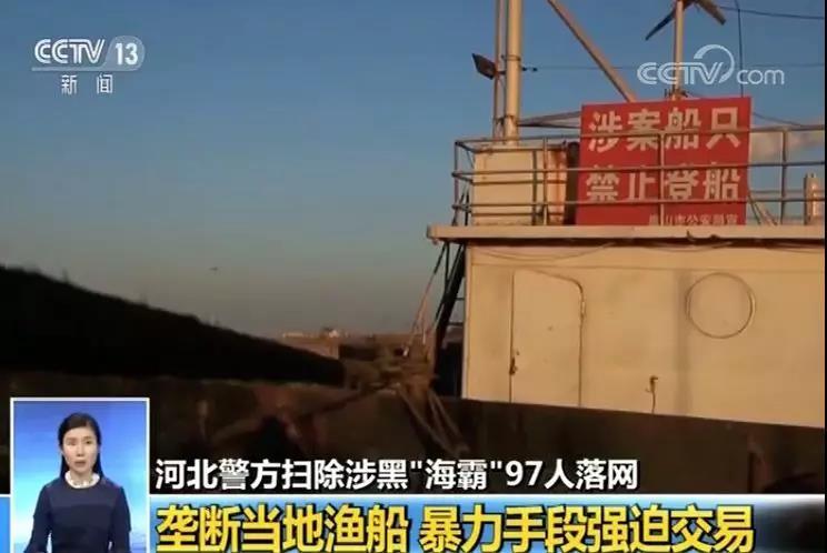 """""""海霸""""圈占海域让渔民无鱼可打 97人落网涉案3亿多"""