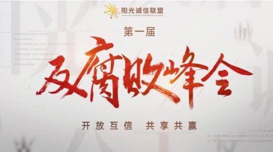 京东、腾讯等37家企业发布反腐宣言:拒绝录用失信人员