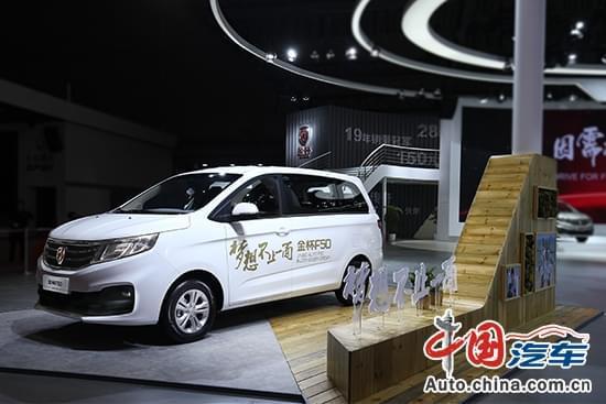 宜商宜家七座MPV新标杆 金杯F50上海车展首发