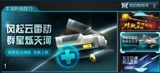 《逆战》体验服前瞻 两款全新星光弹夹闪耀上架