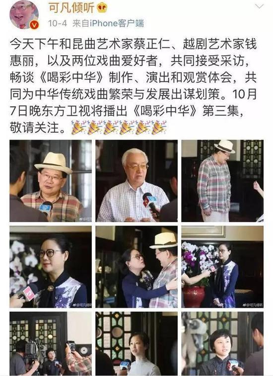 """""""曹可凡传言""""水落石出 两名造谣者已被找到"""