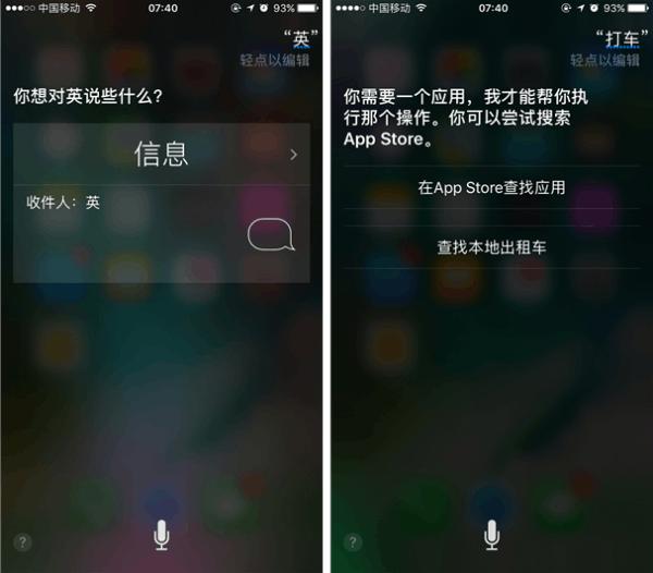功能更丰富 交互更智能 iOS 10正式版体验的照片 - 12
