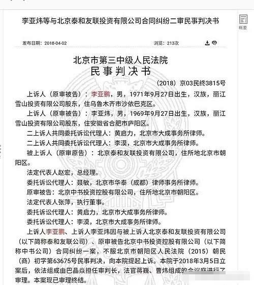 李亚鹏仍在法院误期名单中 自称会把70%财富捐出