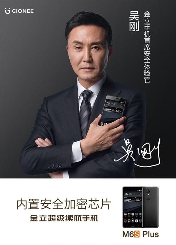 金立M6S Plus开卖:6GB内存+6020mAh的照片 - 1