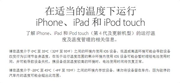 """寒冬将至 是时候要防范 iPhone """"冬眠"""" 了的照片 - 3"""