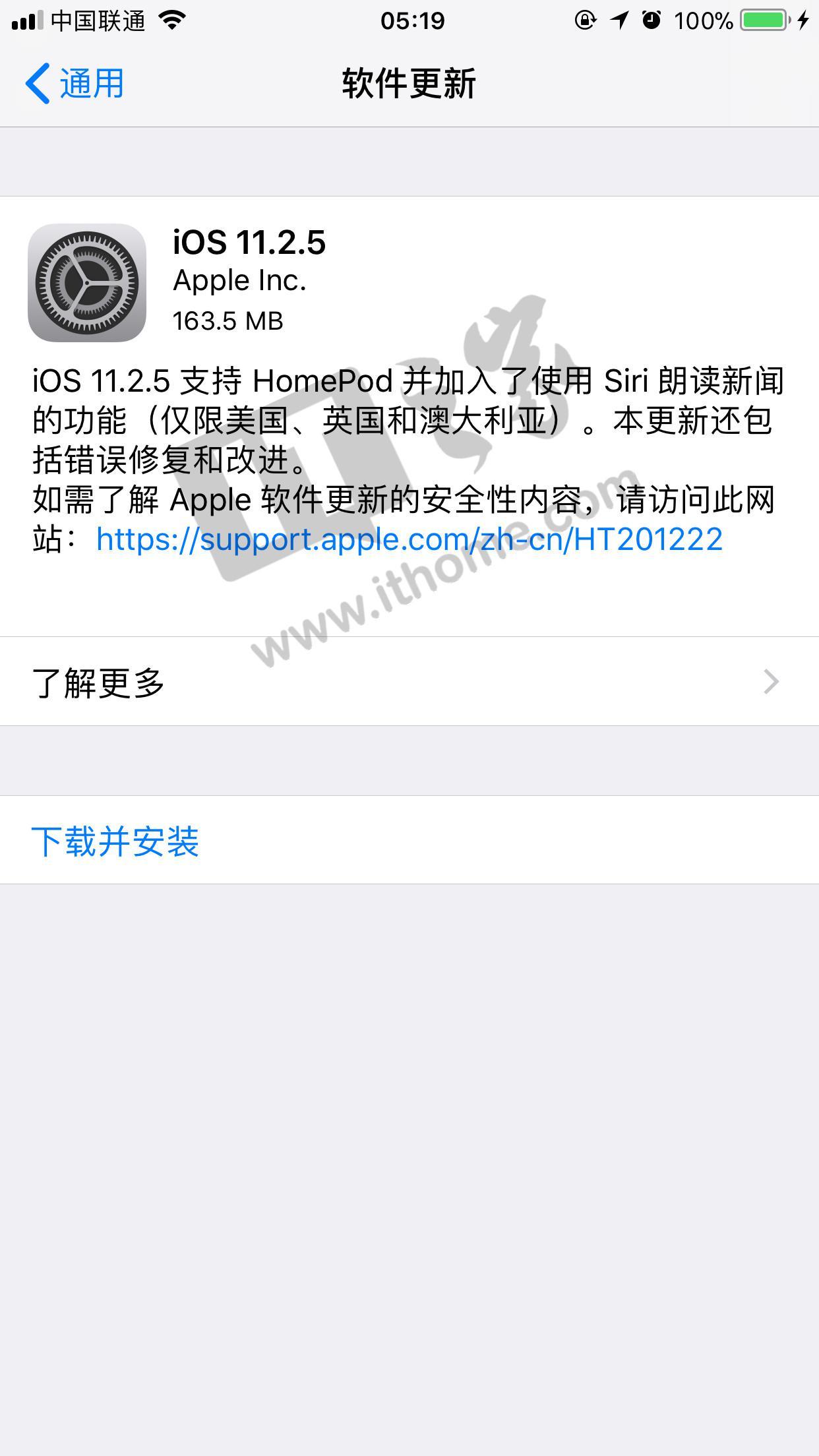 苹果iOS 11.2.5正式版更新发布