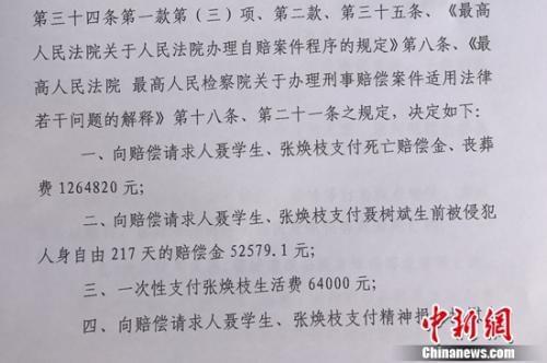 图为国家赔偿决定书中的部分内容 聂树斌案代理律师供图