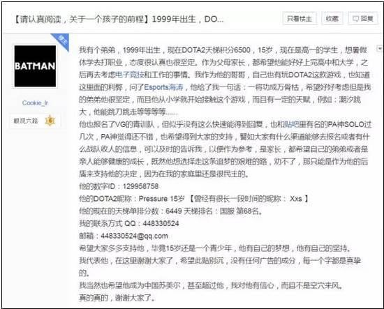 """中国DOTA的核心精神:他们没有""""投降""""这个按钮"""