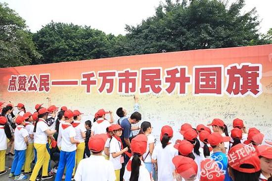 庆国庆重庆今晨举行升旗仪式