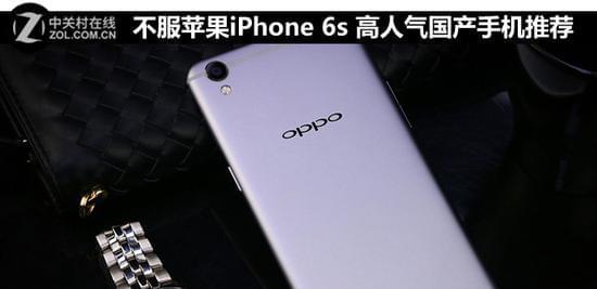 不服苹果iPhone 6s 高人气国产手机推荐