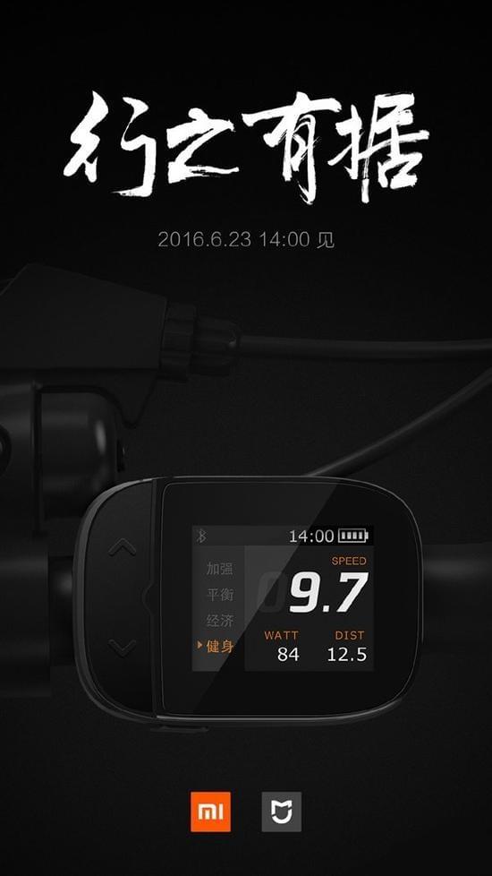 6月23日下午发布:小米米家电动智能自行车亮相