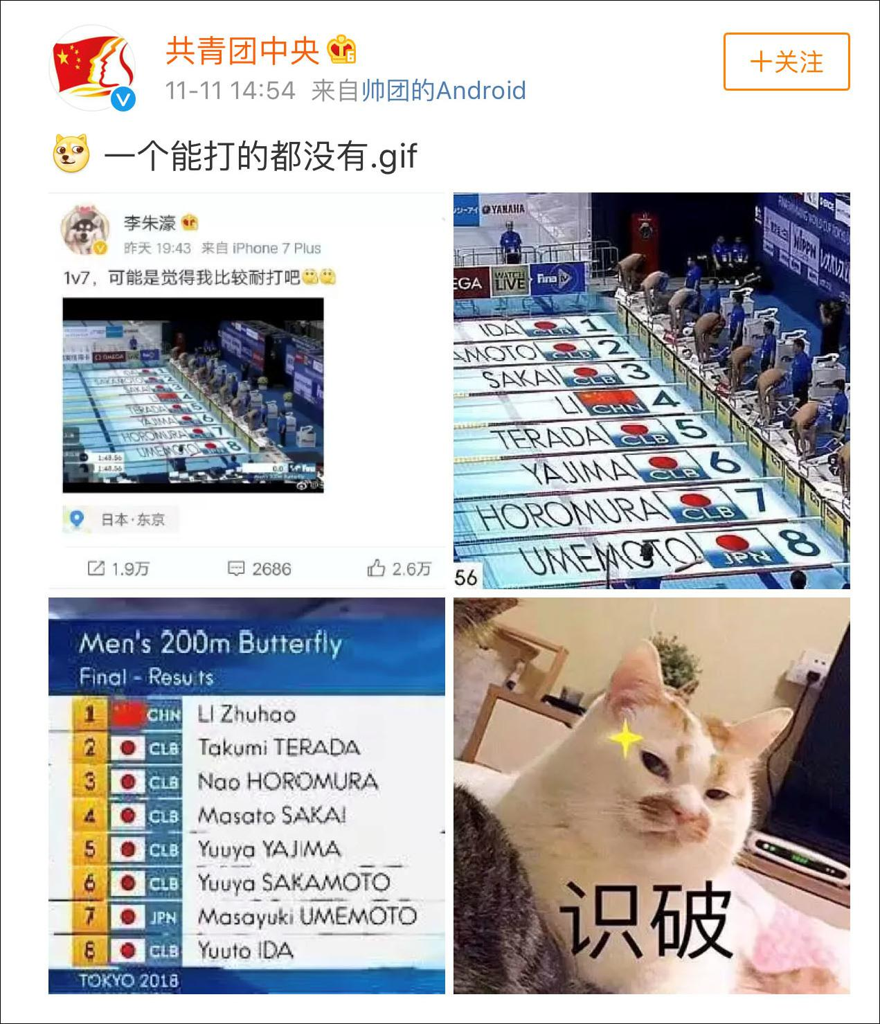 李朱濠1人单挑力压7位日本选手 夺得200米蝶泳冠军