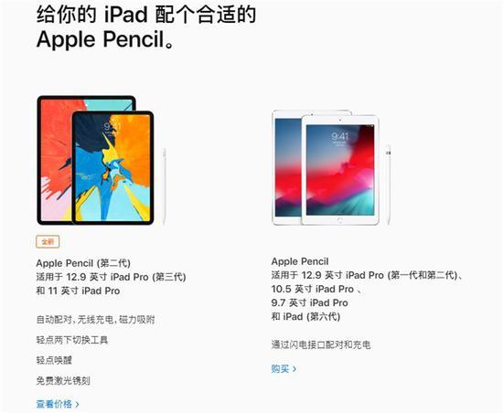 苹果新iPad Pro并不兼容第一代Apple Pencil