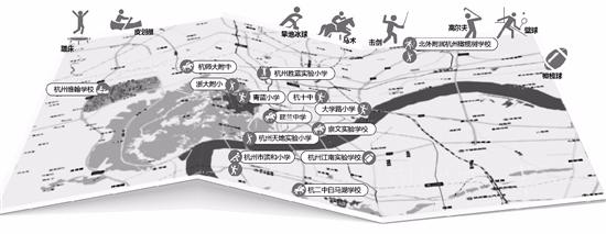 杭州很多中小学都开设了这些新兴体育项目。