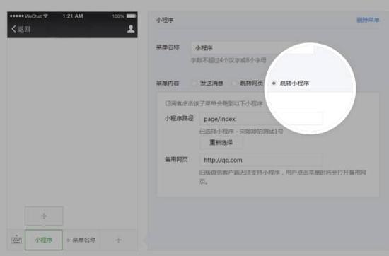 微信小程序公布六个新能力 向个人开发者开放注册
