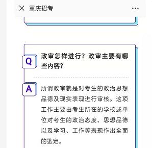 媒体评重庆高考政审风波:发布者缺乏政治素养