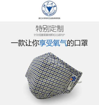 中国专家研发石墨烯口罩能挡住96.4%的PM2.5的照片 - 1