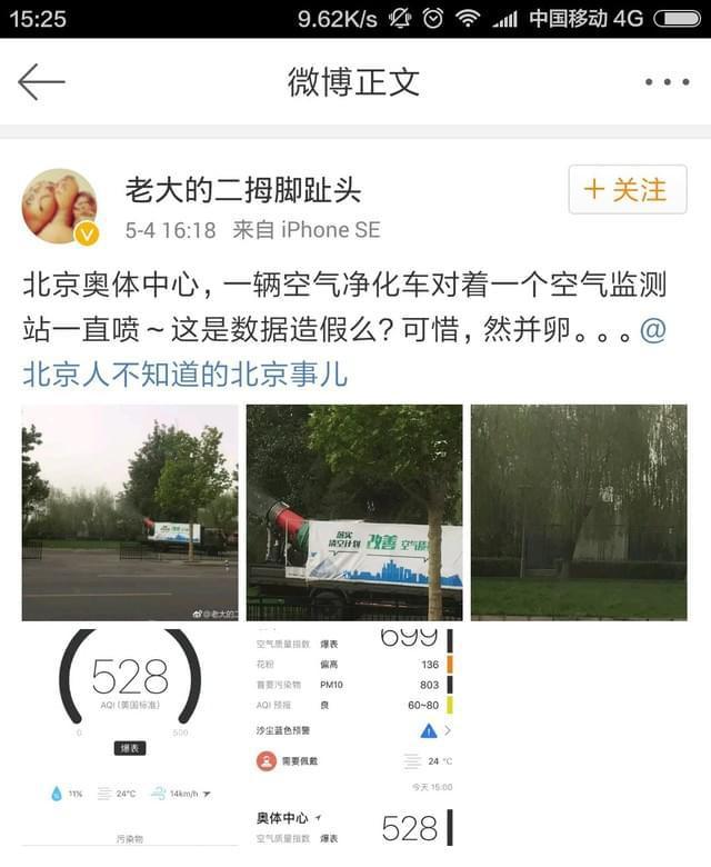环保北京微博发声!将严肃彻查雾炮车事件