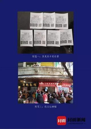 广安一老人彩票中大奖兴奋死亡?警方:谣言!
