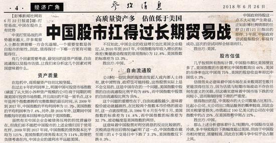 中国股市扛得过长期贸易战