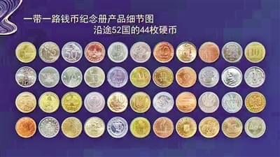 《一带一路纪念册》在我市发售 5月份金银纪念币上市
