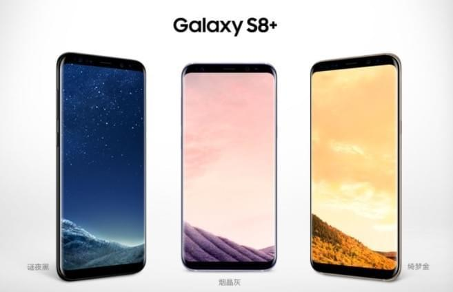 三星正式公布Galaxy S8国内上市时间:5月25日