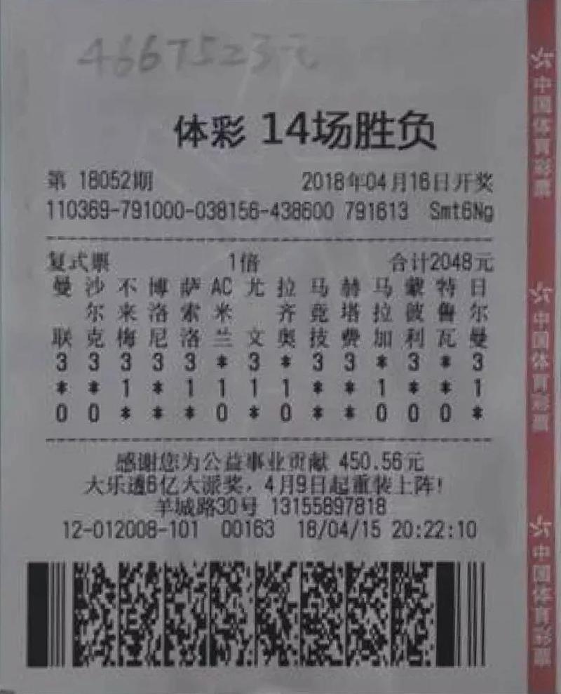 彩民2048元投注中466万 已多次中几十万大奖